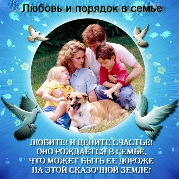 Поздравления на праздник для семьи